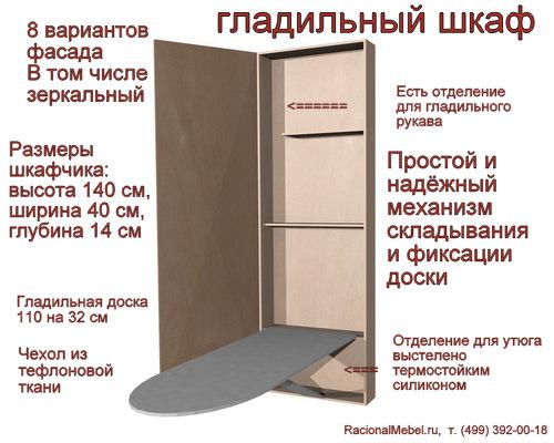 Гладильный шкаф